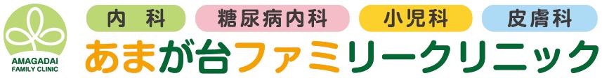 千葉県長生郡長生村のあまが台ファミリークリニック(内科/小児科/皮膚科/糖尿病内科/健康診断/予防接種)